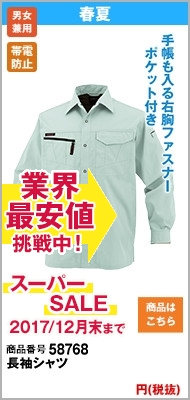 長袖シャツ