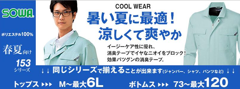 作業服桑和の153。暑い夏に最適な消臭テープ付き