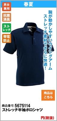 z-dragonストレッチ半袖ポロシャツ