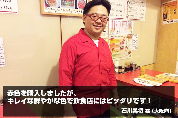 石川義将 様からの声の写真