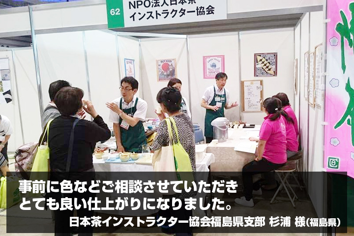 日本茶インストラクター協会福島県支部杉浦 様からの声の写真