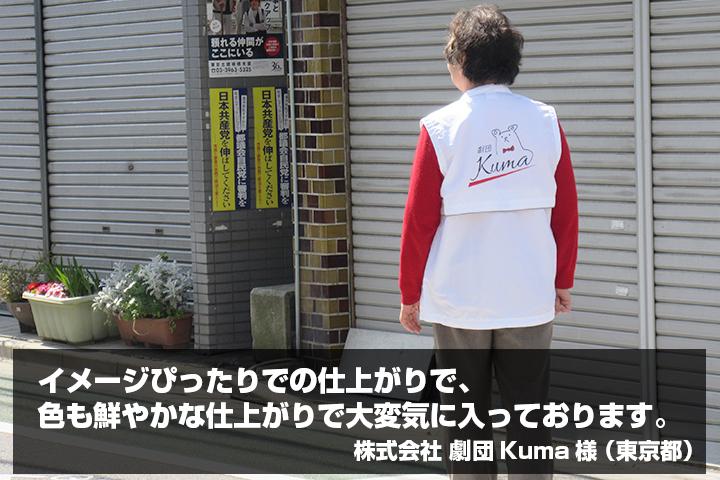 株式会社 劇団Kuma 様からの声の写真