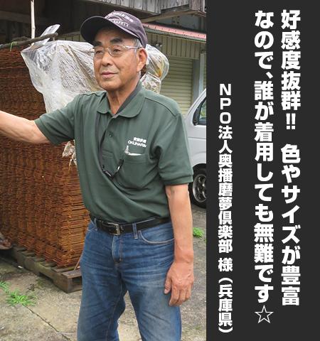 NPO法人奥播磨夢倶楽部 様からの声の写真
