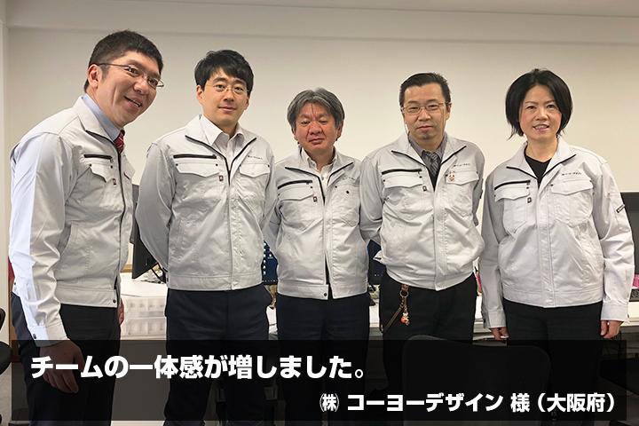 株式会社コーヨーデザイン 様からの声の写真