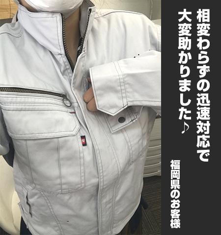 福岡県のお客 様からの声の写真