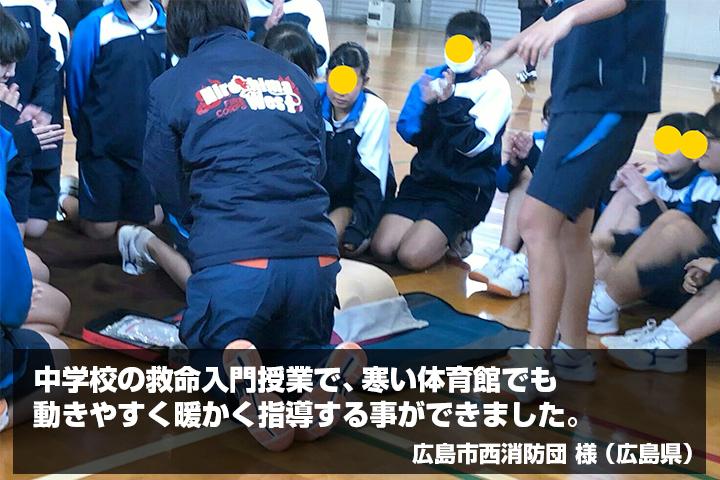 広島市西消防団 様からの声の写真