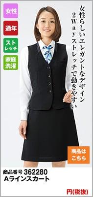 AS2280 BONMAX/インプレス Aラインスカート