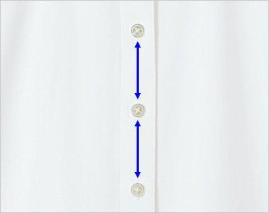 ボタンの間隔を狭めてチラ見えをガードする、安心のボタンピッチ