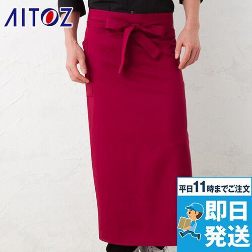 HS2500 アイトス ロングエプロン(男女兼用)