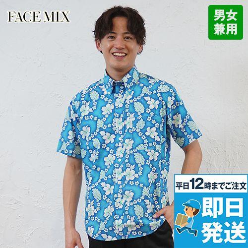 FB4521U FACEMIX アロハシャツプチハイビスカス柄(男女兼用)ボタンダウン