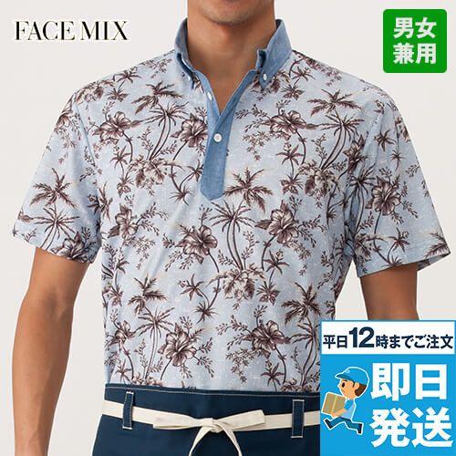 FB4524U FACEMIX アロハプリントポロシャツ(男女兼用)ボタンダウン