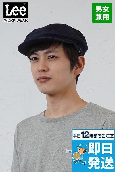 LCA99002 Lee ハンチング帽(男女兼用)