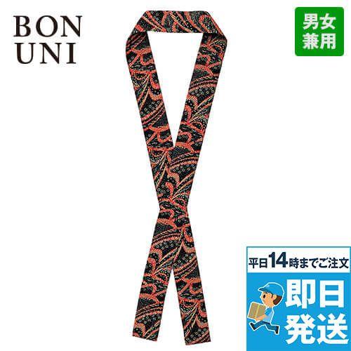 48303 BONUNI(ボストン商会) 和風替衿(男女兼用) 作務衣用 流連