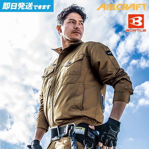 AC1131SET バートル エアークラフト 長袖ブルゾン(男女兼用) 綿100%