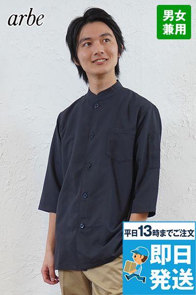 7756 チトセ(アルベ) 五分袖/シングルコックシャツ(男女兼用)
