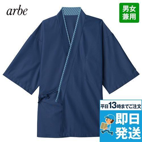 AS-8010 チトセ(アルベ) 七分袖/甚平(男女兼用)