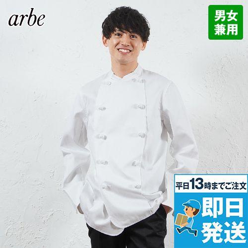 CA-114 チトセ(アルベ) 綿100%コックコート/長袖(男女兼用)