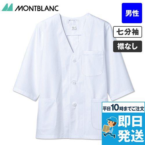 1-617 MONTBLANC 襟なし白衣/七分袖(男性用)