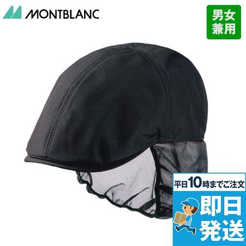 9-1351 1352 1353 1354 MONTBLANC ハンティングキャップたれ付(男女兼用) レールアジャスター付