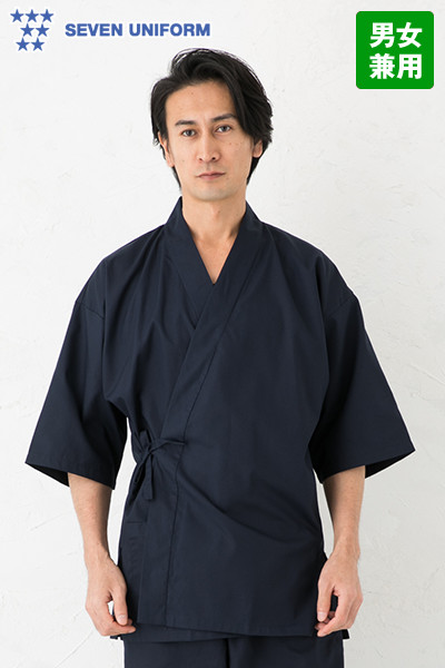 EA3061 セブンユニフォーム 作務衣上衣(男女兼用)