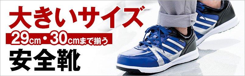 大きい安全靴