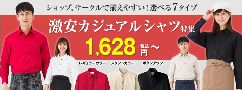 激安カジュアルシャツシリーズ