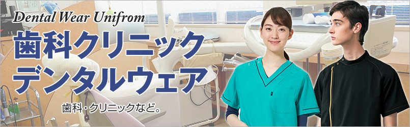 歯科クリニック・デンタルウェア特集