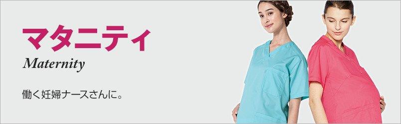 マタニティ白衣。働く妊婦ナースさんに。