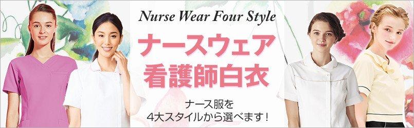 ナースウェア・看護師白衣 ナース服を4大スタイルから選べます!