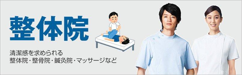 整体院・接骨院向けユニフォーム。清潔感・癒やしを求められるシーンに最適なケーシーなどが人気です。