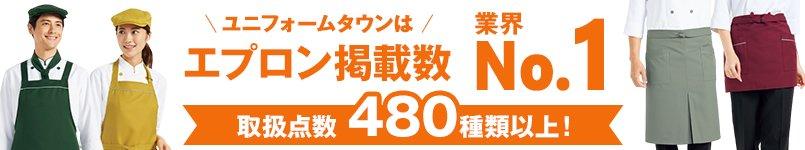 ユニフォームタウンはエプロン掲載数、業界No1!取扱点数480種類以上!