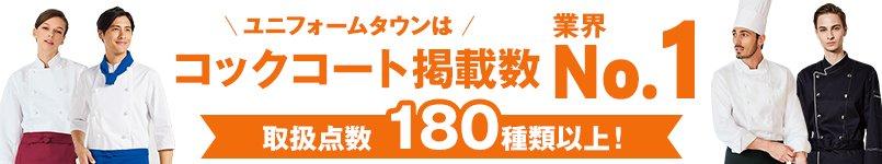 ユニフォームタウンはコックコート掲載数、業界No1!取扱点数180種類以上!
