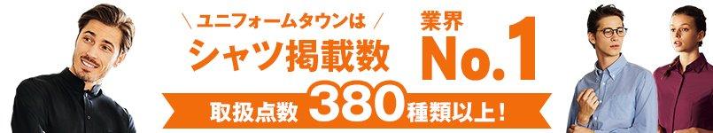 ユニフォームタウンはシャツ掲載数、業界No1!取扱点数380種類以上!