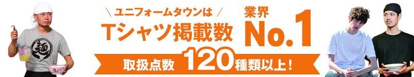 ユニフォームタウンはTシャツ掲載数、業界No1!取扱点数120種類以上!