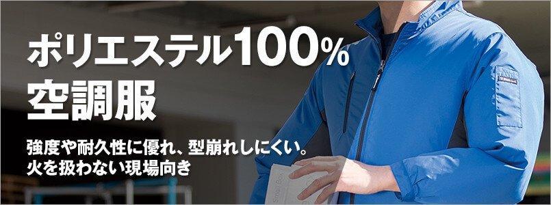 ポリエステル100%の空調服