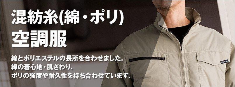 混紡糸(綿・ポリ)の空調服