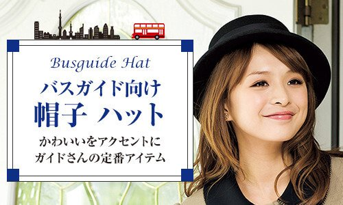 バスガイド向け 帽子