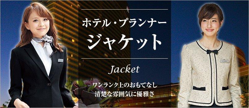 ホテル・プランナー制服 ジャケット