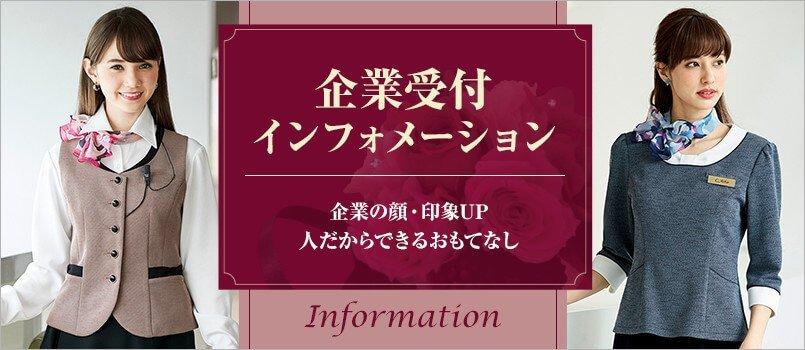 企業受付・インフォメーション制服