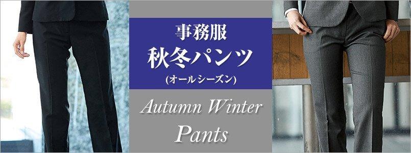 秋冬・オールシーズン対応の事務服パンツ