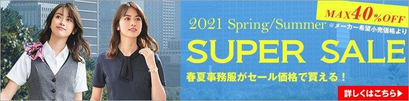 事務服 春夏スーパーセール