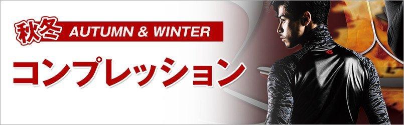 秋冬 作業用インナー・コンプレッションウェア