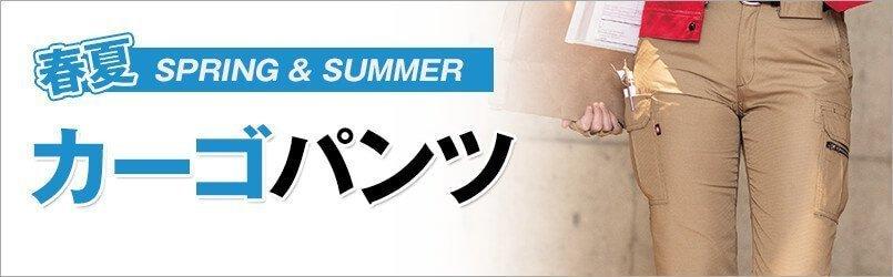 作業服・作業着 春夏 カーゴパンツ