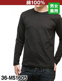 ほどよい生地厚でオールシーズン使える長袖Tシャツ