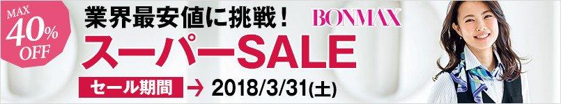 業界最安値に挑戦!BONMAXスーパーSALE MAX40%OFF セール期間2018年3月31日(土)まで