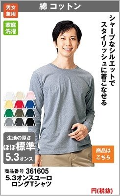 シャープなシルエットでスタイリッシュに着こなせるロングTシャツ