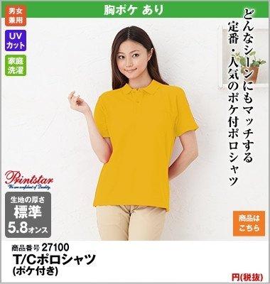 定番・人気のポケ付きポロシャツのイエロー