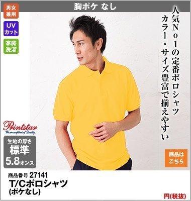 人気No1のT/Cポロシャツ(ポケなし)のイエロー