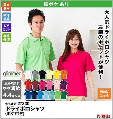 glimmerのポケ付きポロシャツ