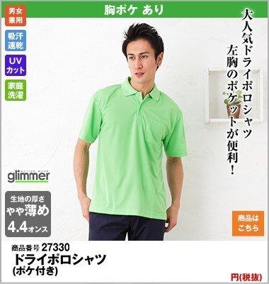 大人気のイエローグリーンのドライポロシャツ